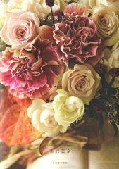 【送料無料】花の楽しみ方ブック