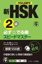 新HSK2級 必ず☆でる単スピードマスター [ 楊 達 ]