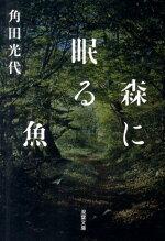 森に眠る魚 (双葉文庫