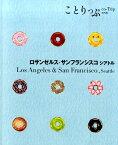 ロサンゼルス・サンフランシスコ シアトル2版 (ことりっぷ海外版)