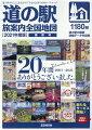 道の駅がどこにあるかすぐわかる日本全国ロードマップ。道の駅の最新詳細データを収録。1180駅。