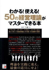 【送料無料】わかる!使える!50の経営理論がマスターできる本