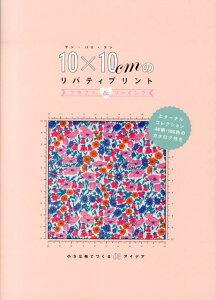 【送料無料】10×10cmのリバティプリント [ グラフィック社 ]