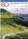 IBDクリニカルカンファレンス(vol.2 no.2 202...
