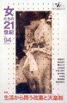 女たちの21世紀(no.94(2018.6)) 特集:生活から問う改憲と天皇制 [ アジア女性資料センター ]