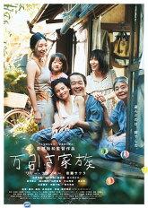 『万引き家族』LA映画批評家協会賞で外国語映画賞