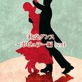 BEST SELECT LIBRARY 決定版::社交ダンス〜ポピュラー編 ベスト