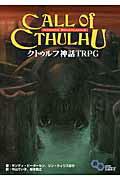 クトゥルフ神話TRPG H.P.ラヴクラフト世界のホラーロールプレイング (ログインテーブルトークRPGシリーズ) [ サンディ・ピーターセン ]