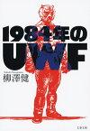 1984年のUWF (文春文庫) [ 柳澤 健 ]
