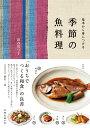 季節の魚料理 [ 長谷川 弓子 ]