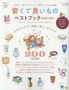 安くて良いものベストブック(2020-2021) (晋遊舎ムック LDK特別編集)