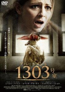 アパートメント1303号室 ミーシャ・バートン
