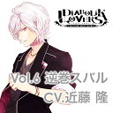 DIABOLIK LOVERS MORE CHARACTER SONG Vol.6 逆巻スバル [ 近藤隆(逆巻スバル) ]
