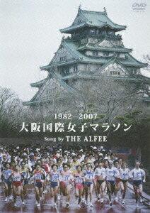 1982-2007 大阪国際女子マラソン Song by THE ALFEE [ THE AL…