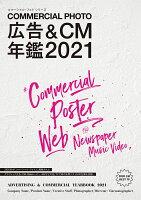 9784768314647 - 2021年広告デザインの勉強に役立つ書籍・本まとめ