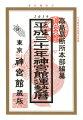 神宮館運勢暦(平成31年)