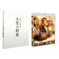 人生の約束 豪華版【Blu-ray】