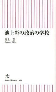 【送料無料】池上彰の政治の学校 [ 池上彰 ]