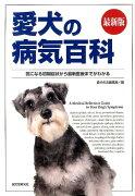 愛犬の病気百科最新版