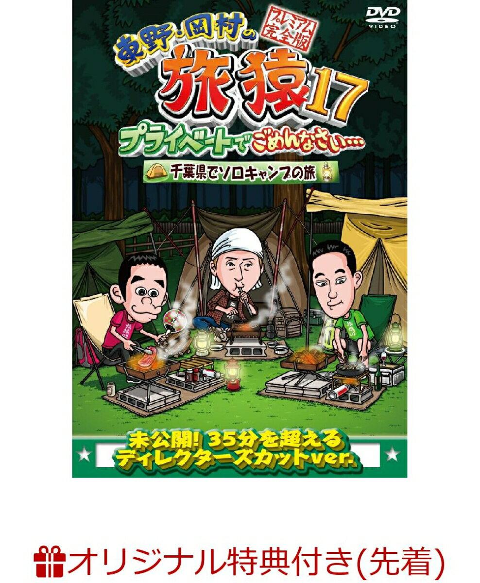 【楽天ブックス限定先着特典】東野・岡村の旅猿17 プライベートでごめんなさい…千葉県でソロキャンプの旅 プレミアム完全版(マグネット)
