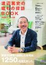 渡辺篤史の建もの探訪BOOK 25周年スペシャル版 (Asahi original)