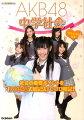 AKB48中学社会