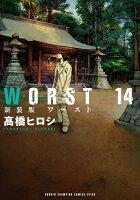 新装版 WORST 14巻
