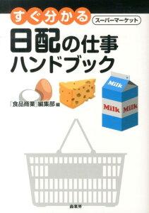 【楽天ブックスならいつでも送料無料】すぐ分かるスーパーマーケット日配の仕事ハンドブック [ ...
