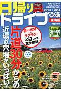 【送料無料】日帰りドライブ 東海版(2013-2014)