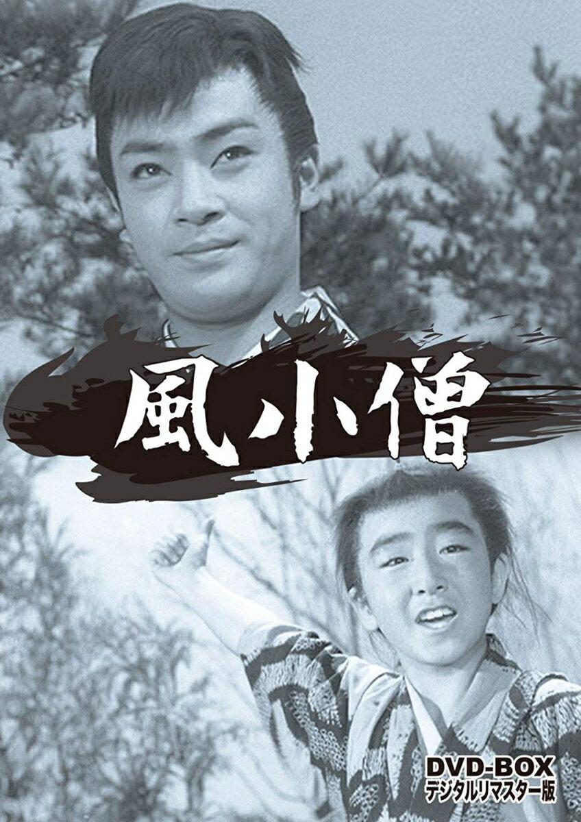 風小僧 DVD-BOX デジタルリマスター版画像