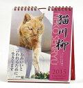 猫川柳 週めくり 2015年 カレンダー
