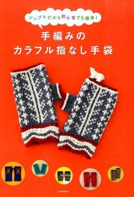 【楽天ブックスならいつでも送料無料】手編みのカラフル指なし手袋