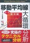 DVD>移動平均線大循環分析(第1巻(基本編)) [Wizard Seminar DVD Library] (<DVD>) [ 小次郎講師 ]