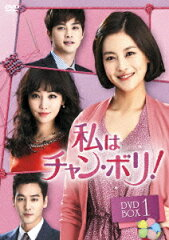 私はチャン・ボリ! DVD-BOX1 [ オ・ヨンソ ]