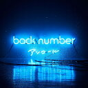 アンコール [ back number ]