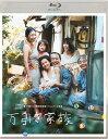 万引き家族 通常版Blu-ray【Blu-ray】 [ リリー・フランキー ]