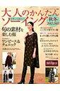 【送料無料】大人のかんたんソーイング(秋冬 2012-2013)