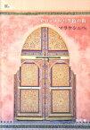 モロッコのバラ色の街マラケシュへ Marrakech Guide Book (旅のヒントbook) [ 宮本薫 ]