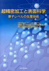 超精密加工と表面科学 原子レベルの生産技術 [ 大阪大学 ]