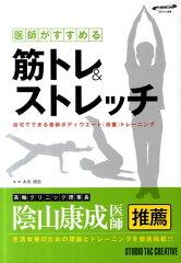 【送料無料】医師がすすめる筋トレ&ストレッチ [ 木内周史 ]