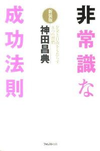 【送料無料】非常識な成功法則新装版 [ 神田昌典 ]