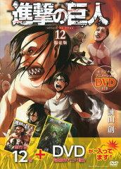 【送料無料】DVD付き 進撃の巨人(12)限定版 [ 諫山創 ]