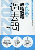 奈良県の教職教養過去問(2022年度版)