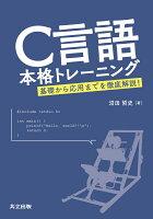 C言語本格トレーニング