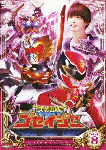 スーパー戦隊シリーズ::天装戦隊ゴセイジャー Vol.8