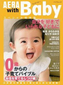 【送料無料】AERA with Baby(自信を育てるしつけ編)