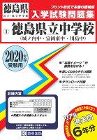徳島県立中学校(城ノ内・富岡東・川島)過去入学試験問題集2020年春受験用