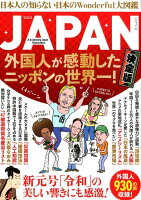 JAPAN 外国人が感動したニッポンの世界一!決定版
