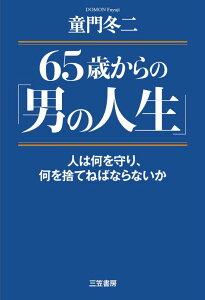 【送料無料】65歳からの「男の人生」 [ 童門冬二 ]