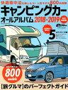 キャンピングカーオールアルバム(2018-2019) 日本で買える!800models 〈旅グルマ〉...